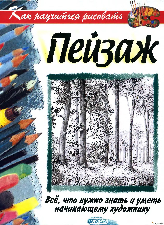 Книги по малюванню скачать