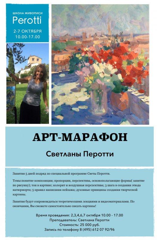 Арт Марафон со Светой и Кико Перотти в Москве со 2 по 7 октября