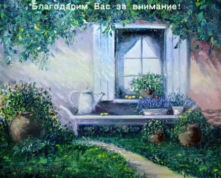 Oil painting lesson. The picture in the «Provence» style.